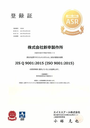 2014年 JIS   Q9001:2008(ISO 9001:2008)  認証登録
